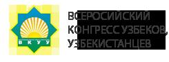 Всеросийский конгресс узбеков, узбекистанцев
